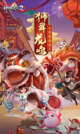 神雕侠侣2最新版新年新春活动