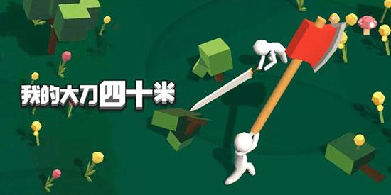 魔性io手游《我的大刀四十米》玩法解说介绍