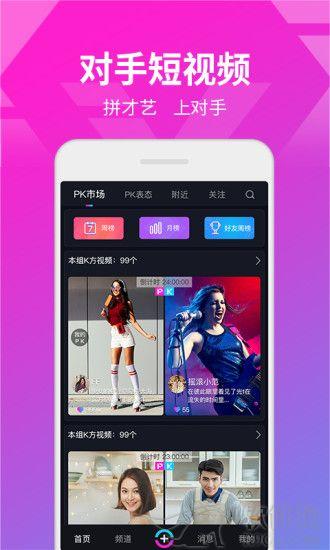 对手短视频app
