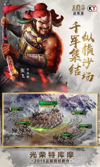 三国志战略版手机游戏app