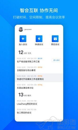 腾讯会议手机会议软件app