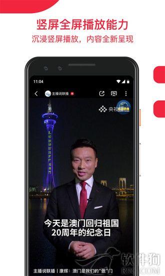 2020版央视频app
