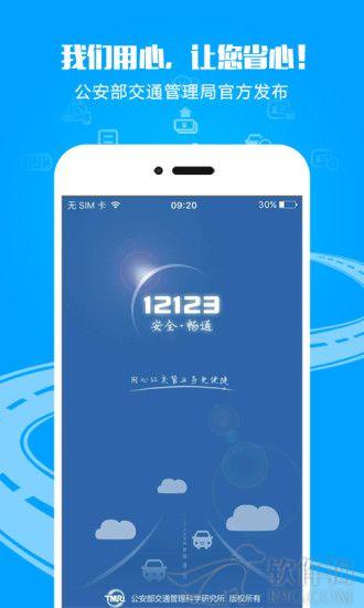 交通12123违章查询app