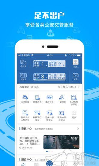 交管12123 app下载交通违章处理
