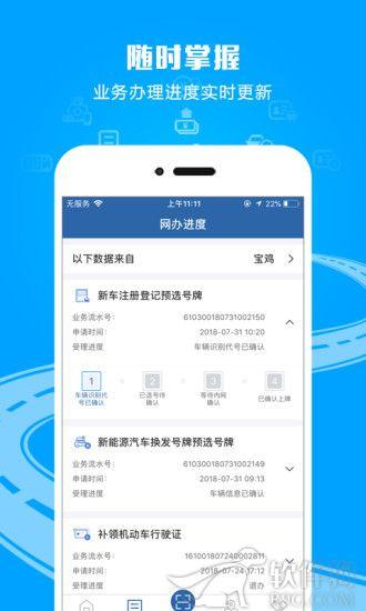 交管12123 app手机处理违章