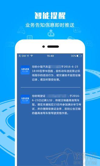 2020版交管12123 app下载