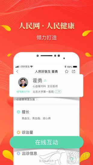 人民好医生官网app