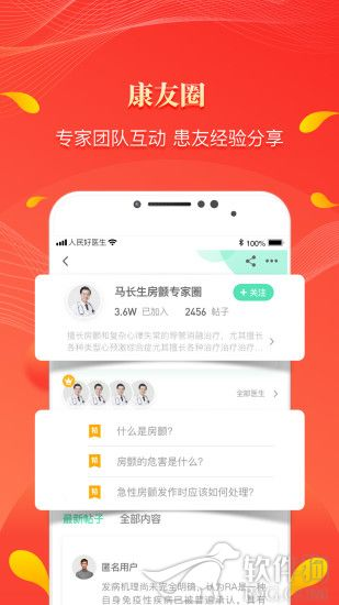 人民好医生app
