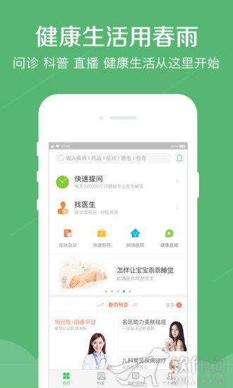春雨医生app
