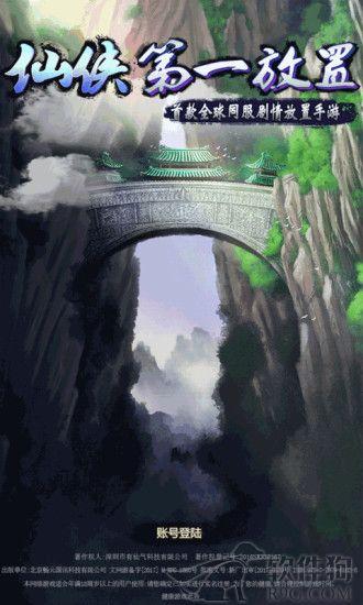仙侠第一放置腾讯版下载