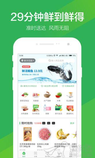 叮咚买菜app手机买菜