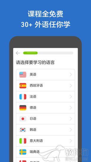 多邻国免费外语视频学习