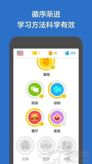 2020版多邻国app手机版