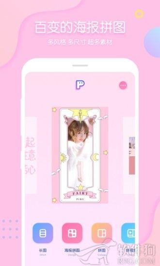 PINS拼图片手机app