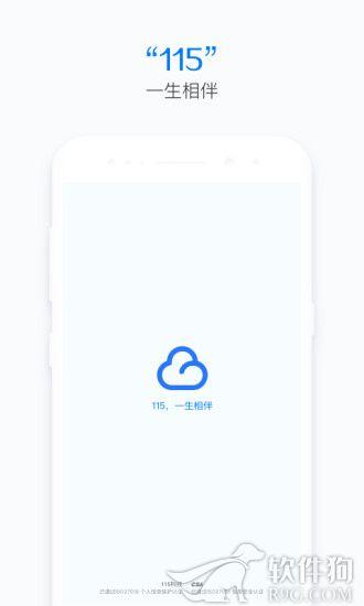 115网盘app