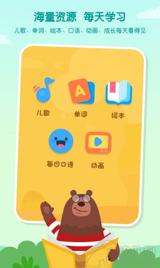 叽里呱啦官方正版app