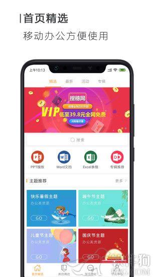 手机编辑ppt的app