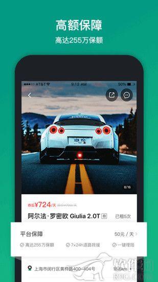 凹凸租车app下载安装