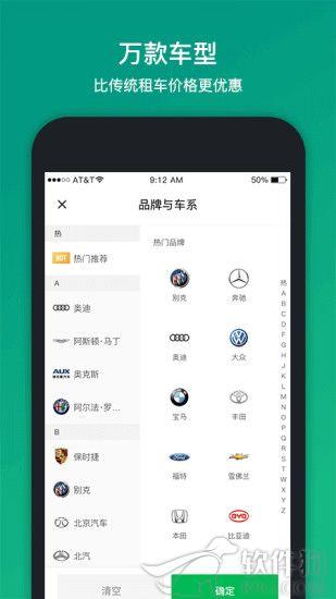 凹凸租车安卓版app