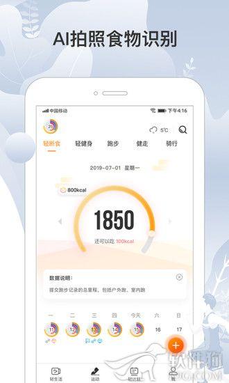 咪咕善跑手机轻健身app