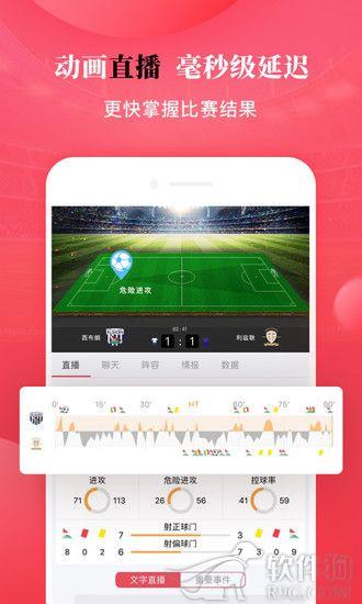 雷速体育手机体育直播软件