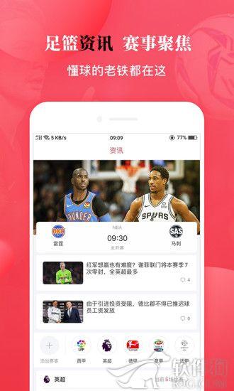 雷速体育app软件免费下载