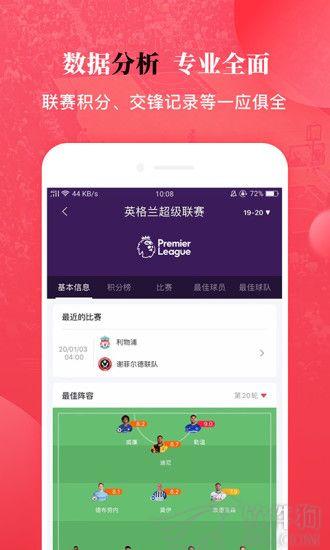 雷速体育app