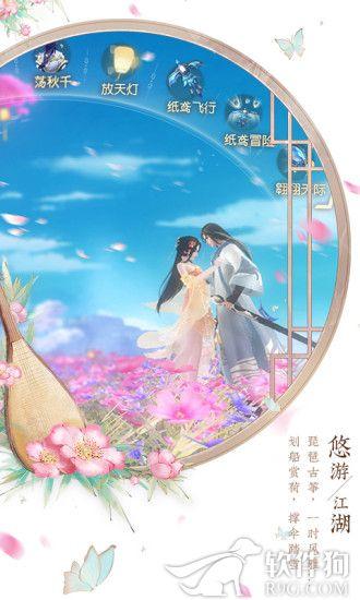 花与剑网易手游