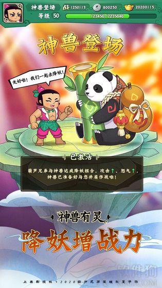 葫芦兄弟七子降妖正版下载
