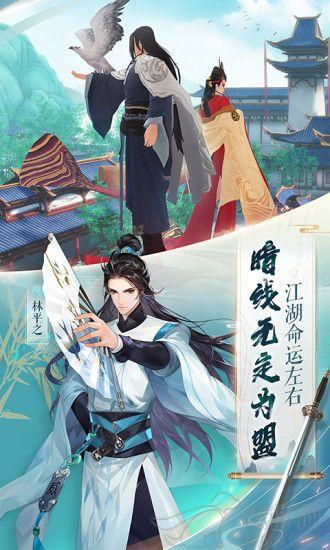新笑傲江湖游戏免费下载