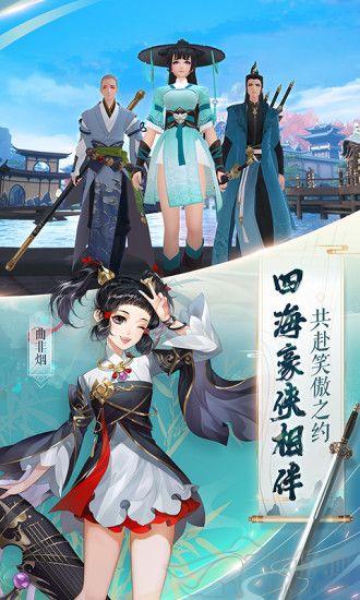 新笑傲江湖app