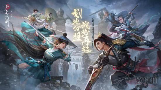 《新笑傲江湖》肖战代言手游新版今日上线 顶级副本 大型PVP