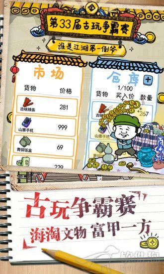 皮皮虾传奇手游app