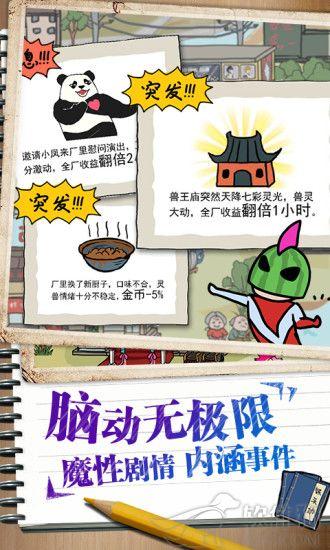 皮皮虾传奇官方正式版