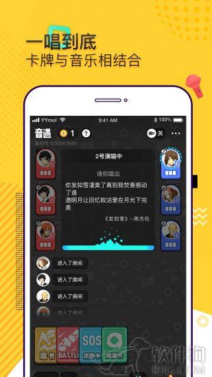 音遇app唱歌PK