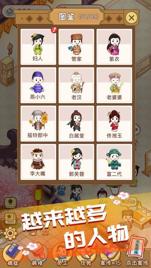 江湖医馆手机游戏下载