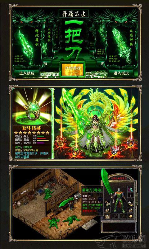 战神霸业手机版H5游戏