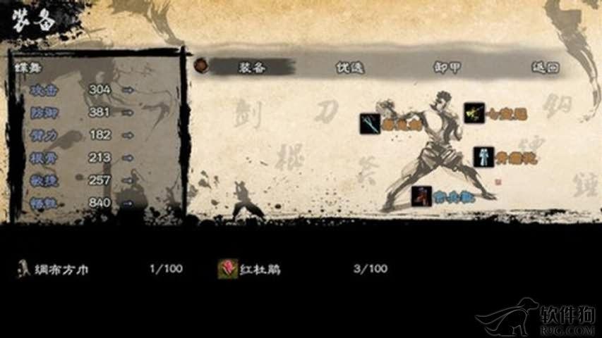 英雄群侠传2手游app