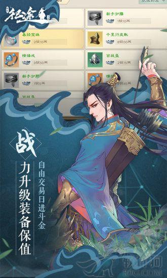 绿色征途手游腾讯版app