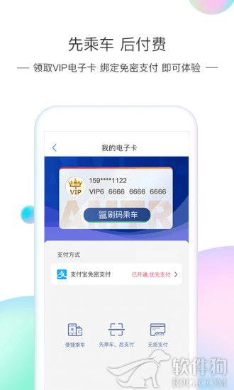 厦门地铁线路查询app