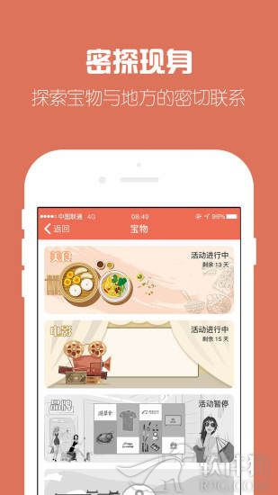 探索世界安卓版app