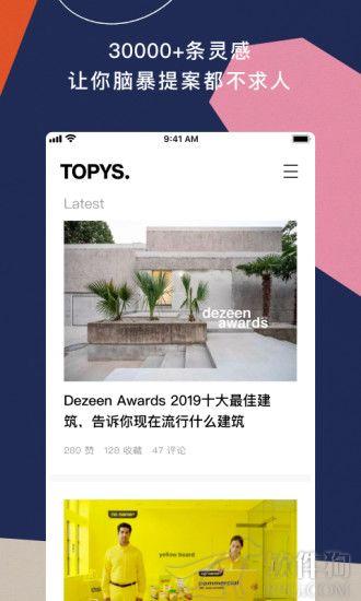 TOPYS安卓版设计灵感app