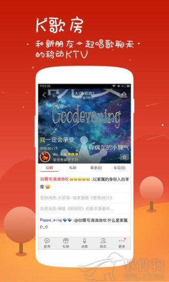 K歌达人手机在线K歌app