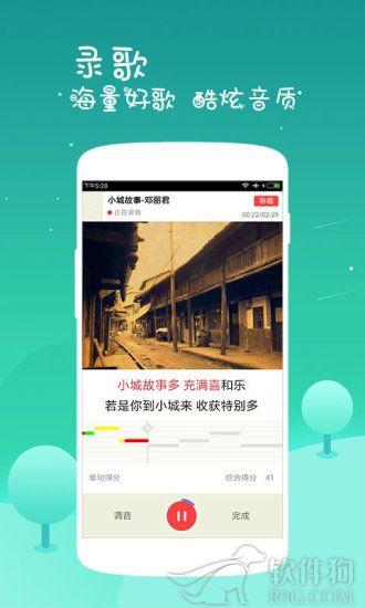 K歌达人app