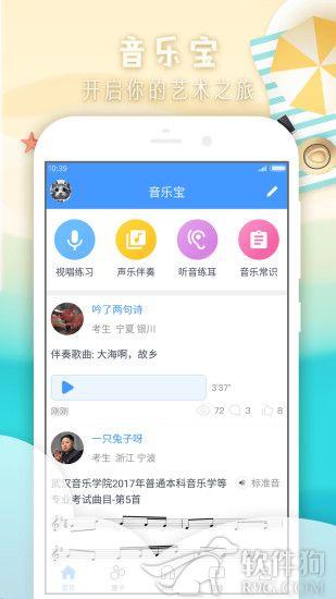 音乐宝app软件下载安装