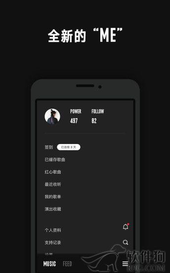 看见音乐安卓版app