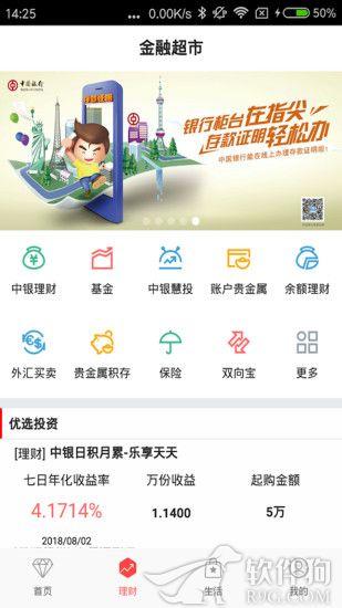 中国银行手机银行app手机业务办理