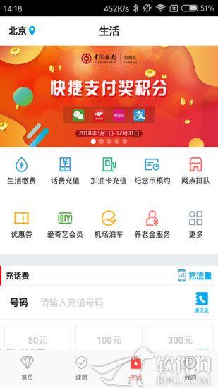 最新版中国银行手机银行客户端下载