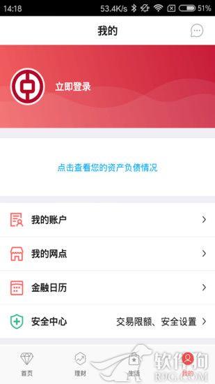 中国银行手机银行app