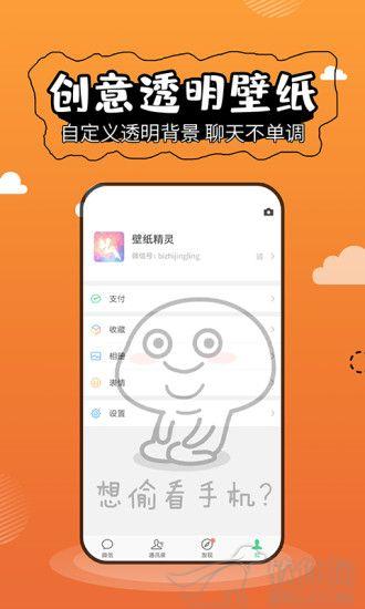 壁纸精灵app下载安装
